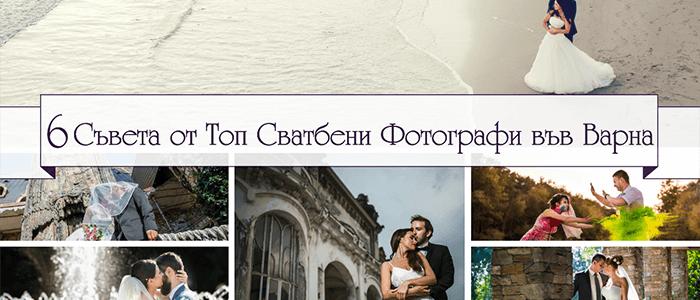 6 Съвета от Tоп Сватбени Фотографи във Варна