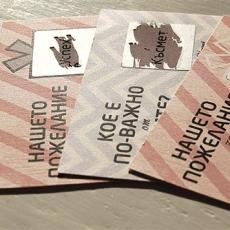 Билети за Изтъркване - 1 лв