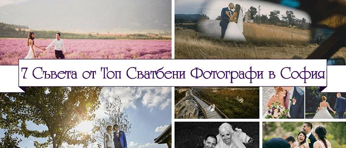 9 Съвета от Tоп Сватбени Фотографи в София