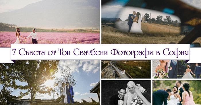 фотографи софия