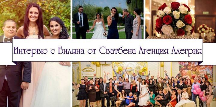 интервю със сватбена агенция Алегрия София