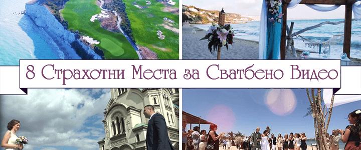 8 Страхотни Места за Сватбено Видео в България