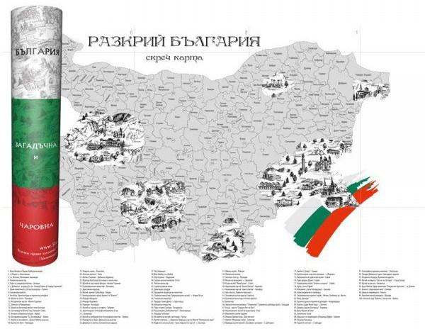 карта за изтриване на България със забележителности