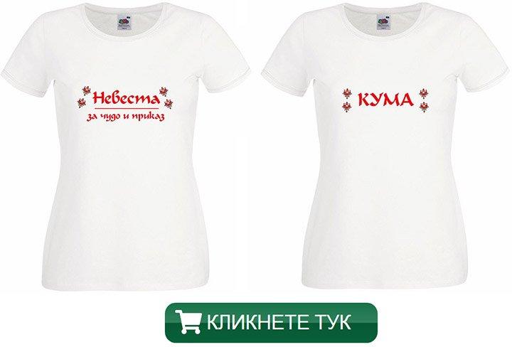 моминско парти тениски